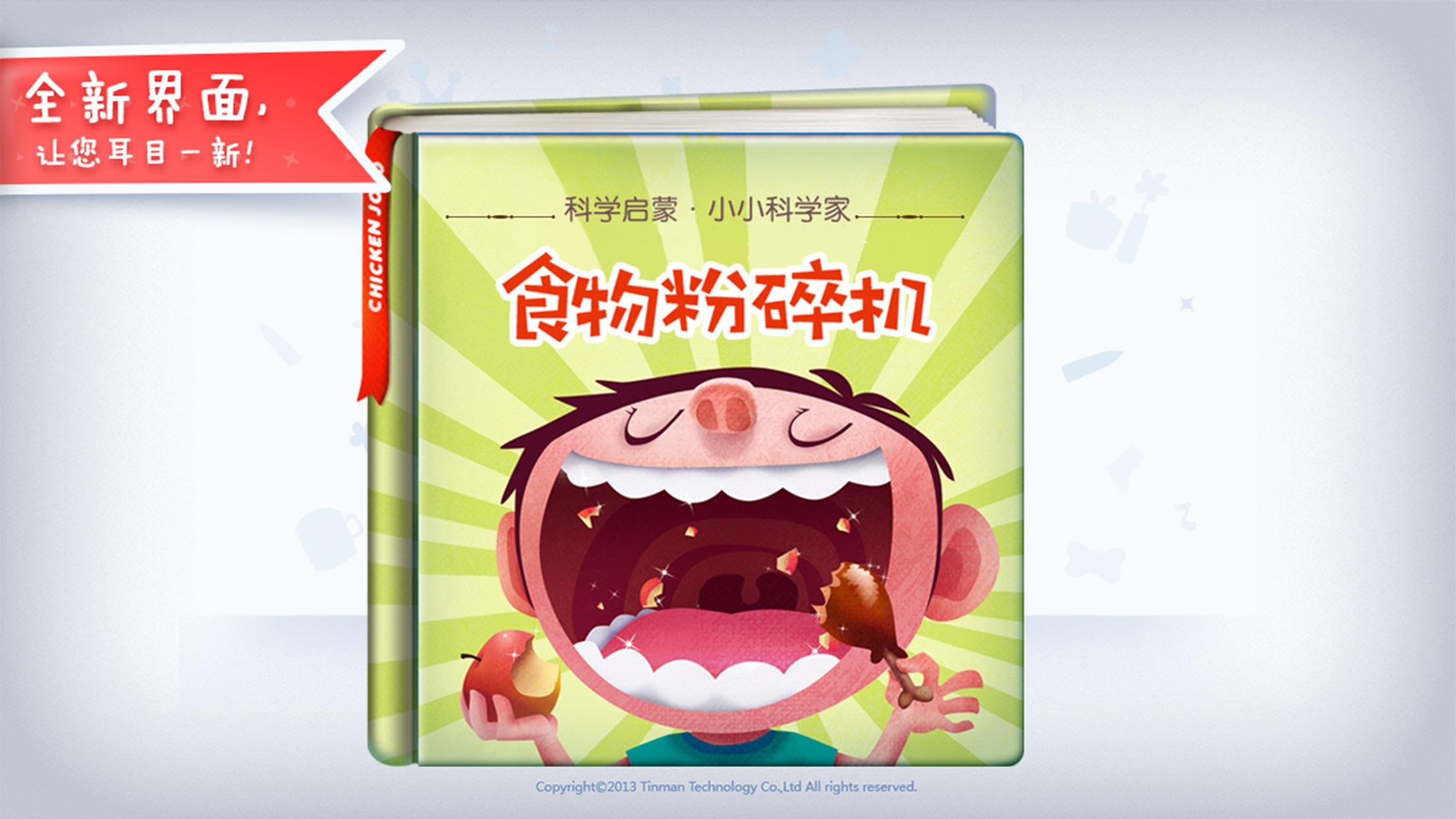食物粉碎机-铁皮人儿童教育启蒙故事 Screenshot