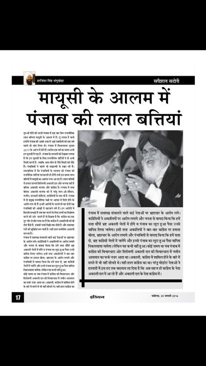 INDiAN (mag) screenshot-4