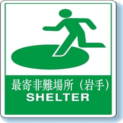 最寄避難場所(岩手県)