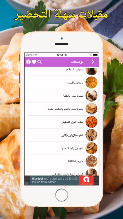 وصفات رمضان screenshot-4