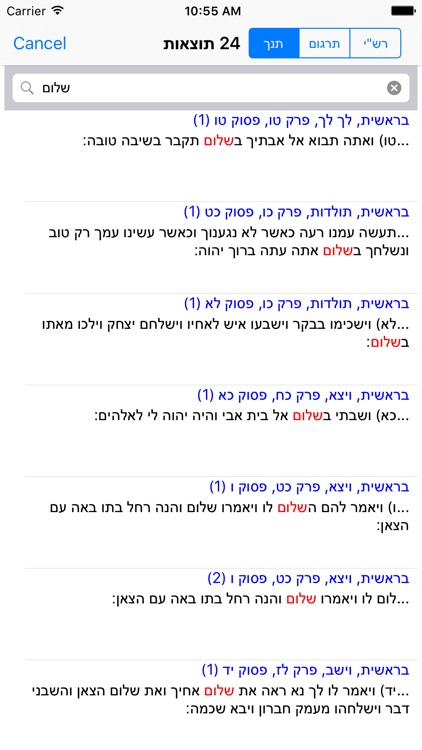 Esh Chumash אש חומש screenshot-2