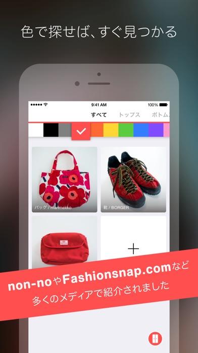 ファッション管理アプリ カラクロ - コーディネートや服の整理がラクラク!のスクリーンショット2