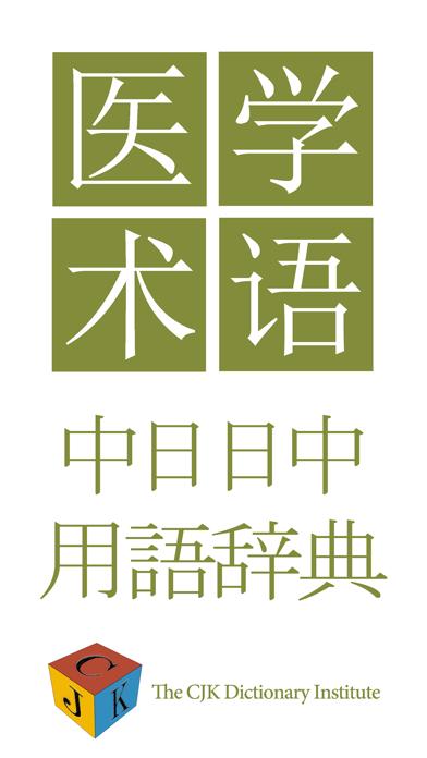 日中医学・生命科学用語辞典 ScreenShot0