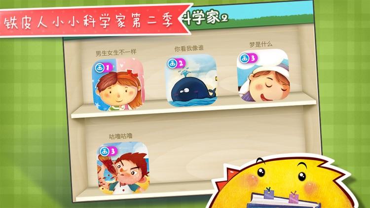 男生女生不一样-铁皮人宝宝启蒙儿童故事 screenshot-4