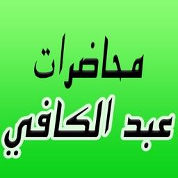 GreatApp for Omar Abdelkafy - محاضرات الشيخ عمر عبد الكافي