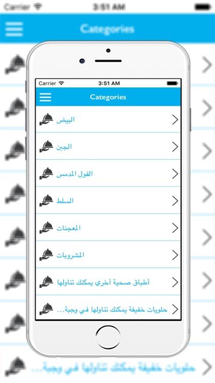 9/المطبخ العربي: اطباق رئيسيه حلويات وصفات شاميه عربية خليجية وصفات عربية screenshot-3