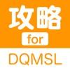 攻略 for DQMSL(ドラクエモンスターズスーパーライト) - iPhoneアプリ