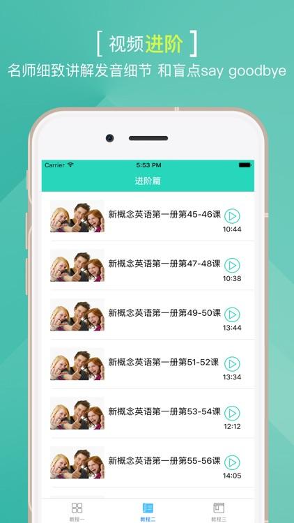 新概念-最新版英语美式英式课文视频讲解 screenshot-3