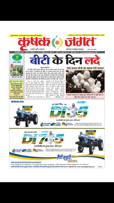 download KRISHAK JAGAT apps 4