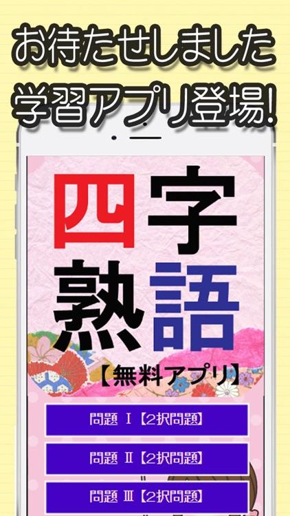 アプリで覚える四字熟語~無料アプリ~ by takashi shimeno