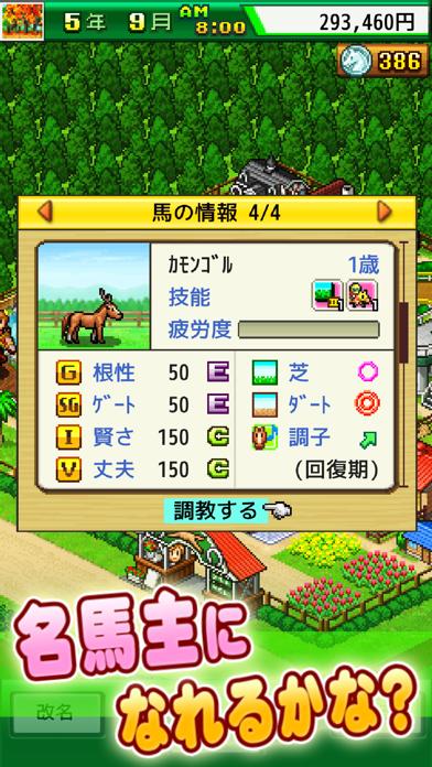 G1牧場ステークス screenshot 4