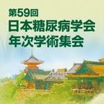 第59回日本糖尿病学会年次学術集会