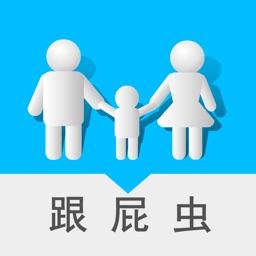 跟屁虫-孩子健康视力保护掌上助手,家人手机定位追踪安全专家