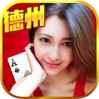 德州扑克:棋牌游戏大厅 经典免费单机(欢乐升级版)