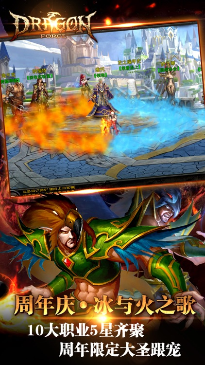 龙之力量 screenshot-0