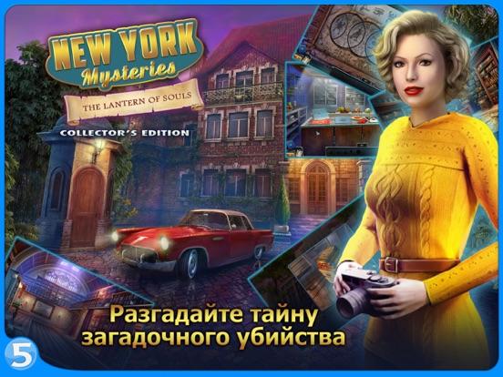 Загадки Нью-Йорка 3 HD (Full) на iPad