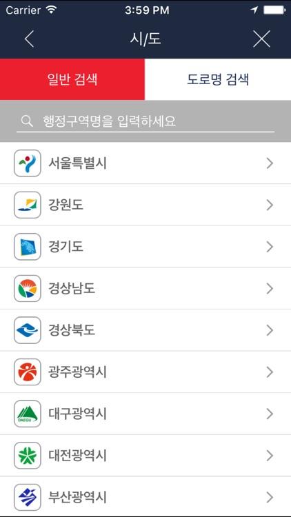 BringGo Korea screenshot-4