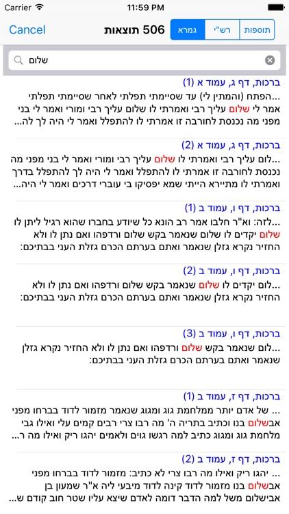 Esh Gemara אש גמרא screenshot-4