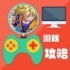 攻略秘籍For龙珠激斗 - iPhoneアプリ