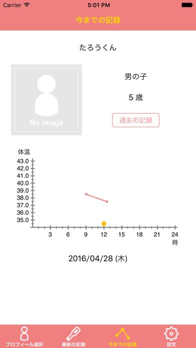体調記録SYNCのおすすめ画像4