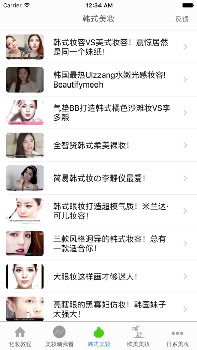 化妆视频 - 化妆视频教程大全 screenshot three