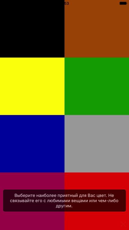 iЛюшер (Цветовой Психологический Тест)
