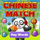Chinese Match: Key Words HD icon