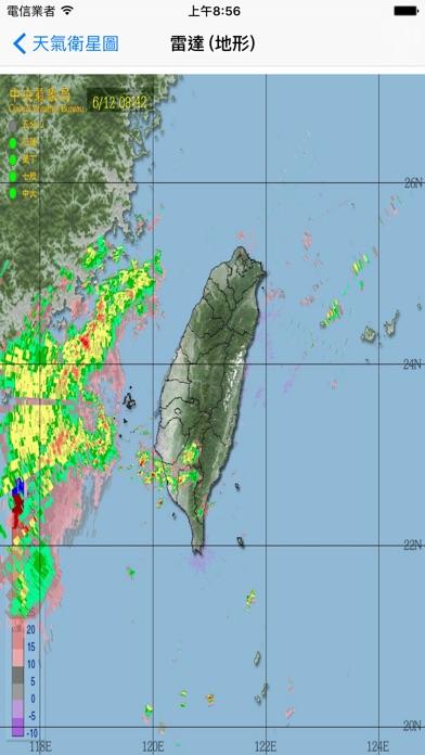 氣象衛星圖屏幕截圖4