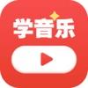 学音乐 - 音乐入门&五线谱&简谱学习&音乐视频教程&音乐教程视频