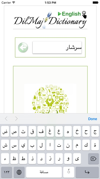 Dilmaj Dictionary screenshot-1