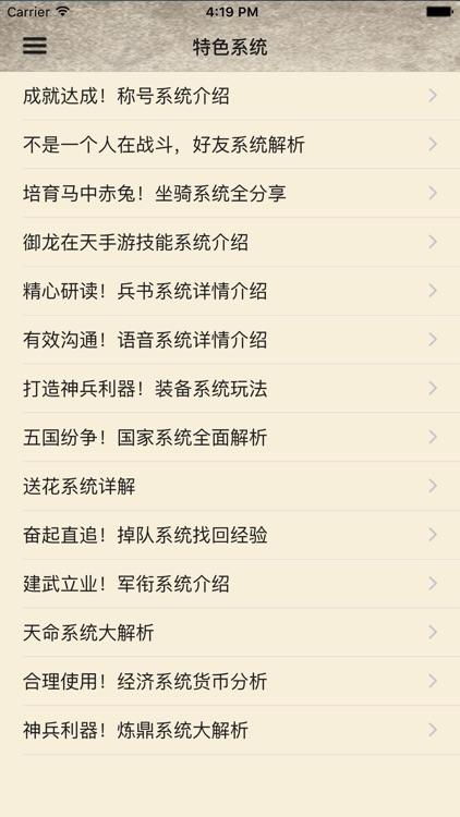攻略秘籍For御龙在天手游 screenshot-3