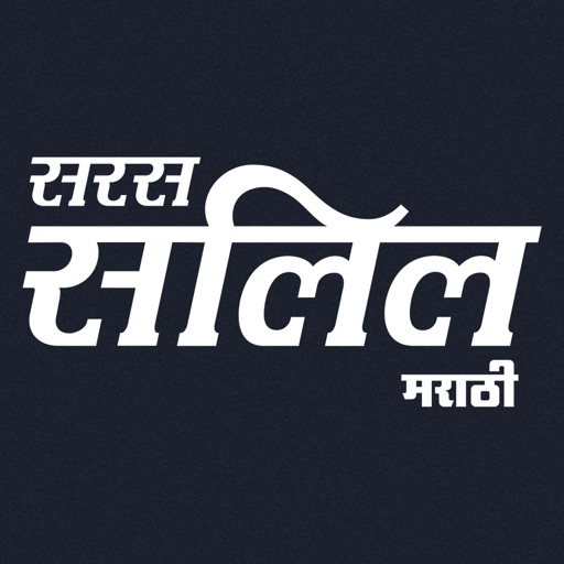 Saras Salil - Marathi