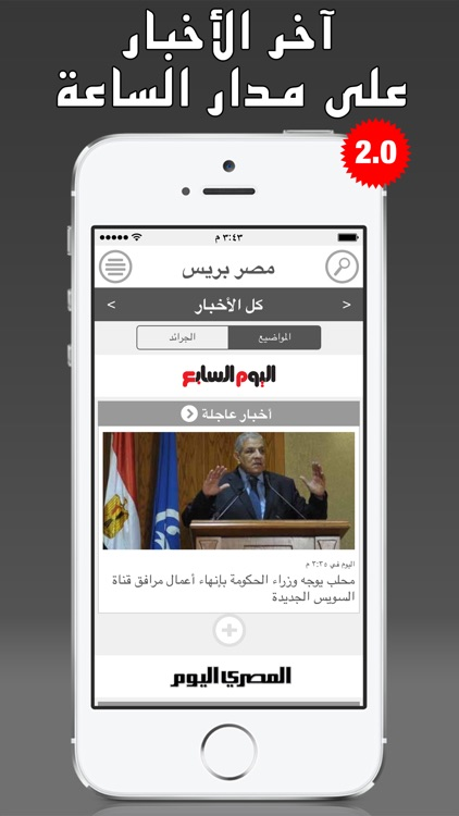Egypt Press - مصر بريس screenshot-0