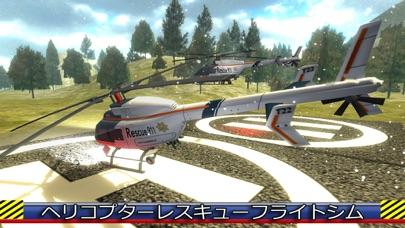 911救助ヘリコプターフライトシミュレータ - ヘリパイロットフライングレスキューミッションのおすすめ画像1
