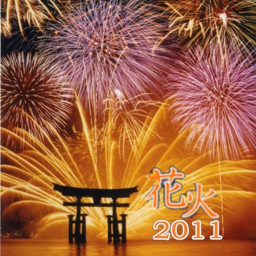 花火2011