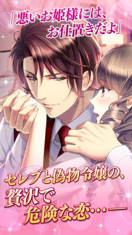 スイートルームの眠り姫◆セレブ的 贅沢恋愛 screenshot-4