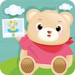 宝宝看图-看图认物识字卡片游戏