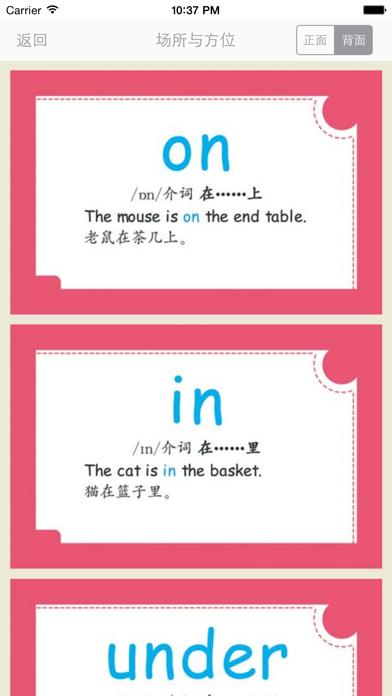 点击获取小学英语单词点读卡