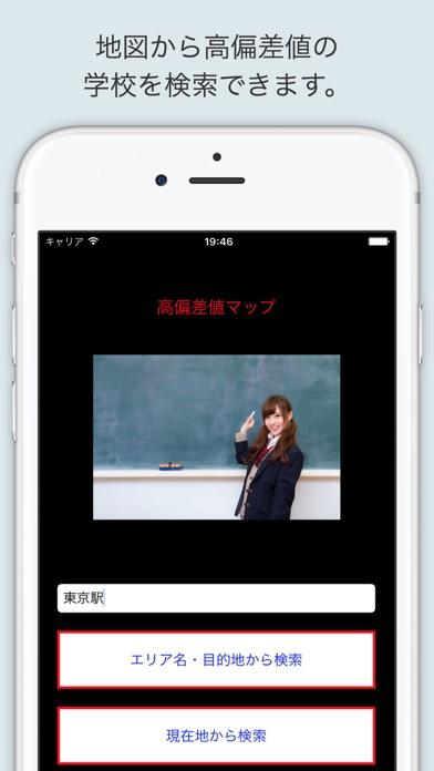 高偏差値マップ screenshot one