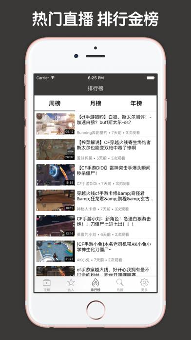 视频直播盒子 For 穿越火线:枪战王者 screenshot four