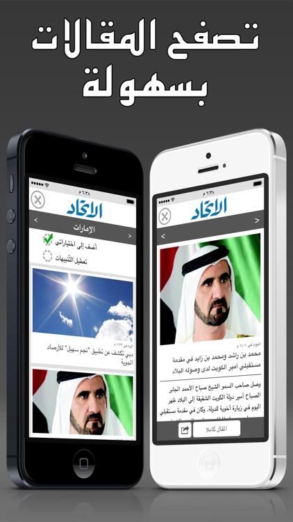 Gulf Press - خليج بريس screenshot-3