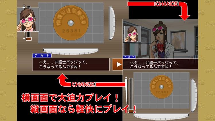 逆転裁判123HD screenshot-4