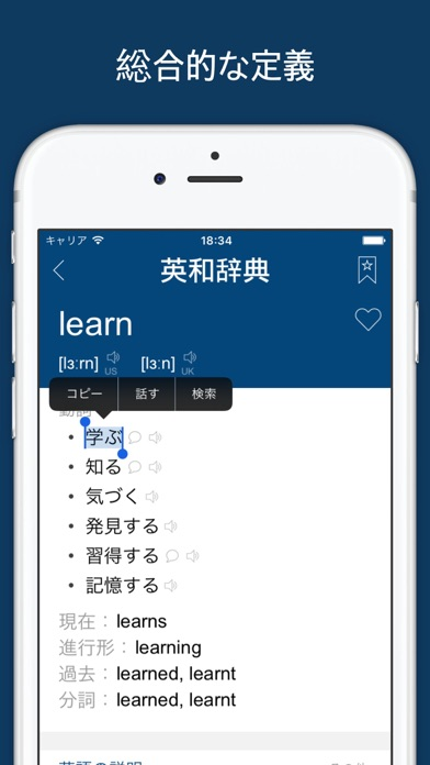 英和辞典・和英辞典 ScreenShot1