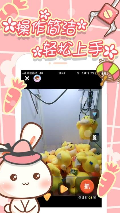 抓娃娃游戏-手机抓娃娃机游戏 screenshot-3