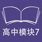跟读听写牛津译林版高中英语模块7 icon