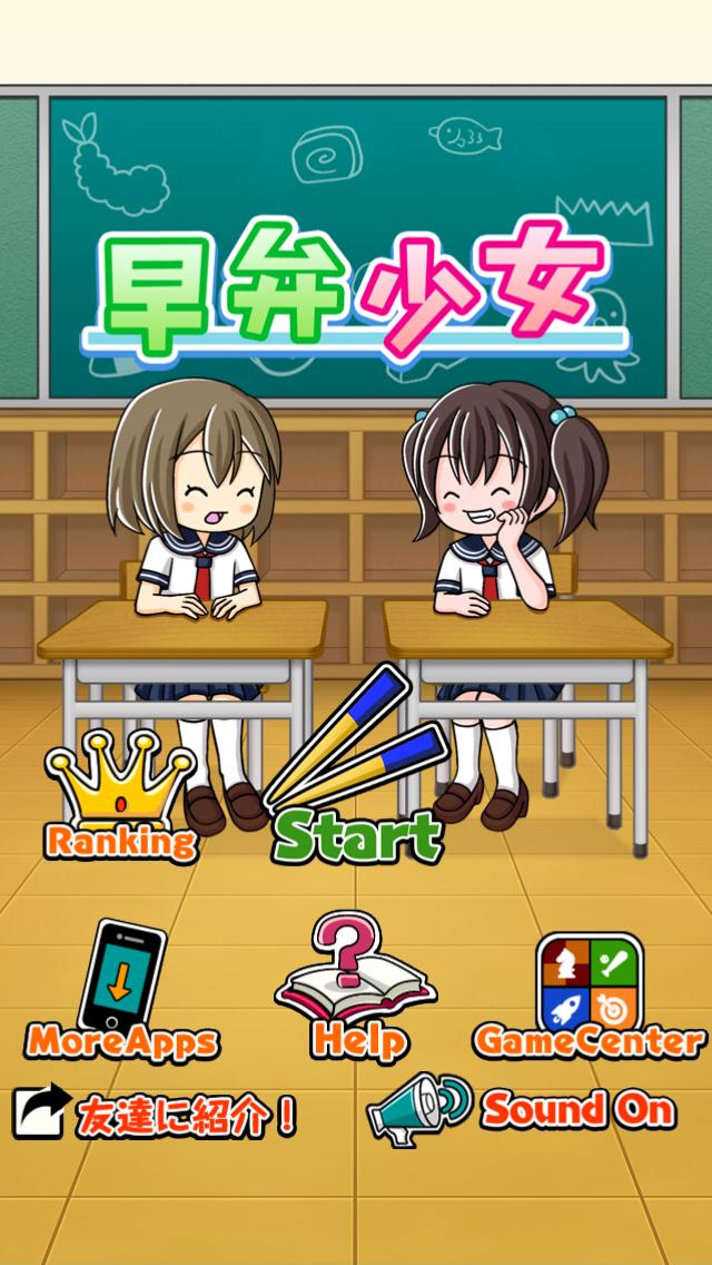 早弁少女~暇つぶしゲーム~のおすすめ画像3