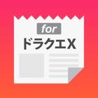 攻略 for ドラクエ10(ドラゴンクエスト10) icon