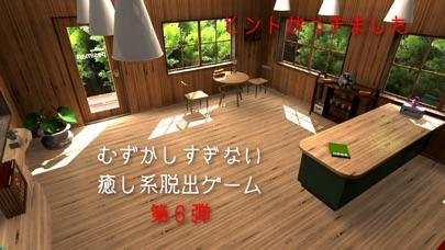 脱出ゲーム ペシマリからの脱出 - MILD ESCAPE -紹介画像1