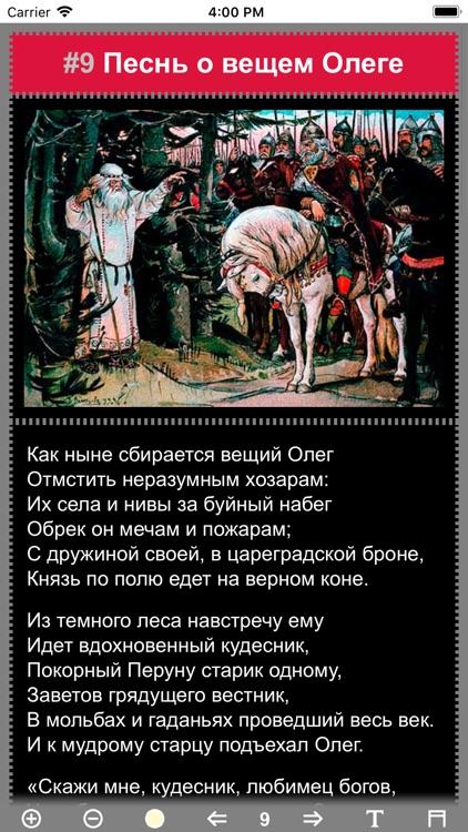 Сказки Пушкина А. С. screenshot-5