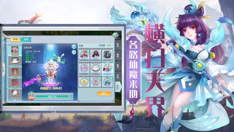 西游·神仙与妖怪 - 梦幻无双版情缘手游 screenshot-3